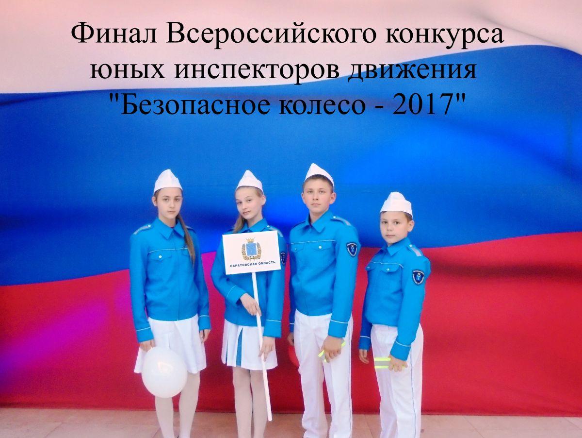 Всероссийский конкурс безопасное колесо в ульяновске сегодня