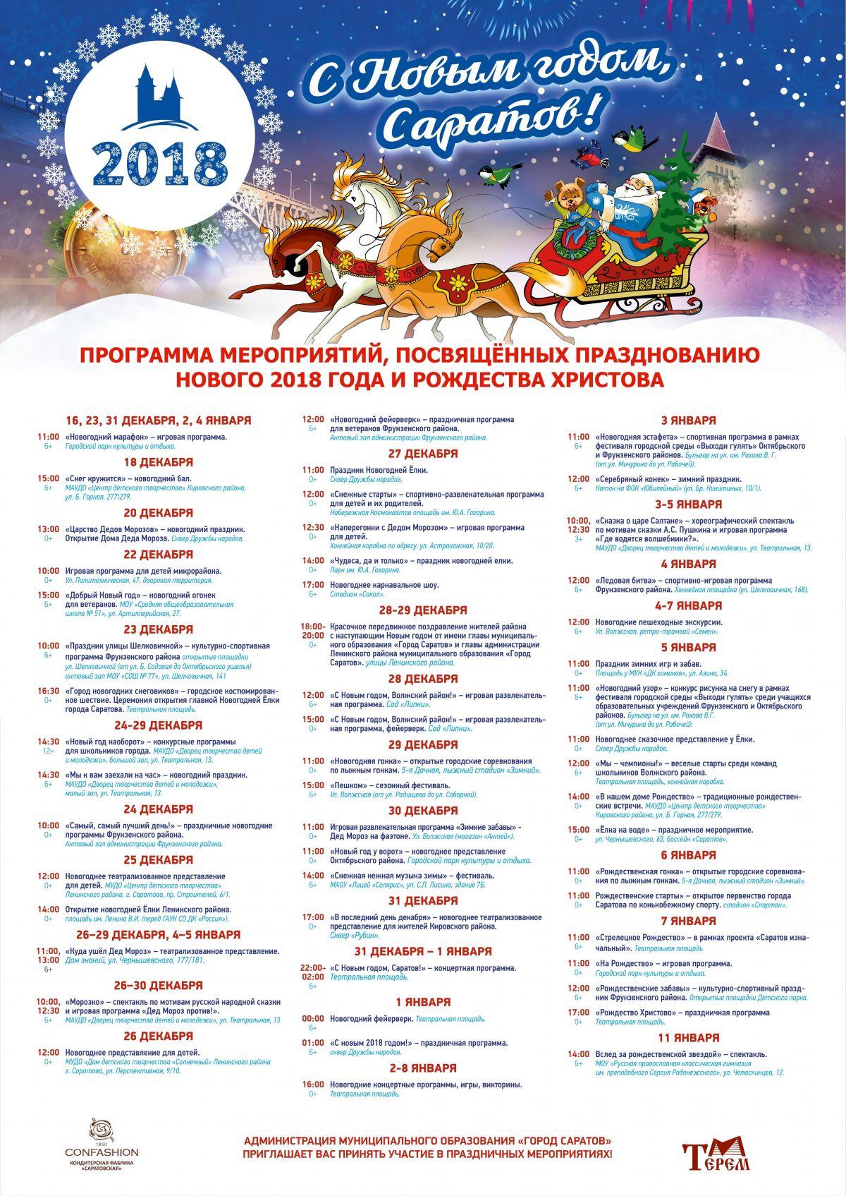Программа на празднование нового года