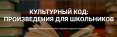 Культурный код: произведения для школьников – кино, литература, музыка, театр
