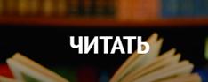 Новости культуры, литературные статьи, электронные книги