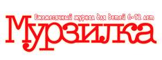 Популярный детский литературно-художественный журнал «Мурзилка»
