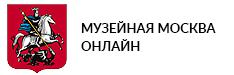 Музейная Москва онлайн