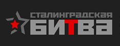Музей-заповедник «Сталинградская битва»